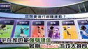 xbox360体感游戏