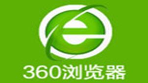 360流览器专题