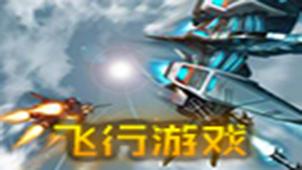 飞行模拟游戏专题