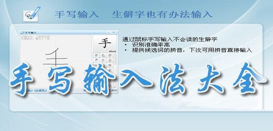 qq手写输入法下载