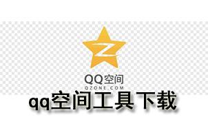 qq空间工具下载