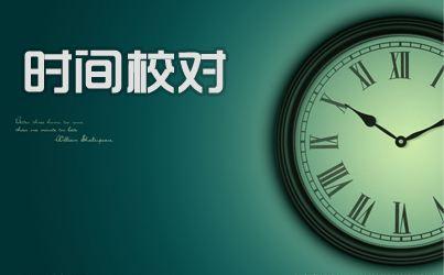 北京时间校对时钟校准_北京时间校对软件_北