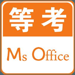 一级计算机基础及MS Office应用 2017年上半年版