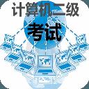 无忧全国计算机等级考试超级模拟软件_