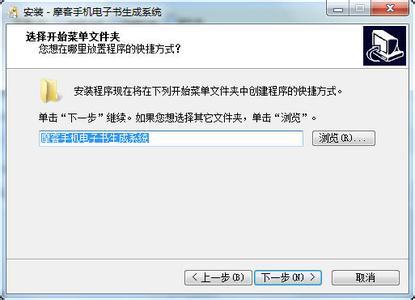 摩客安卓电子书生成系统