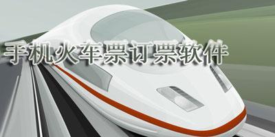 新火车时刻表
