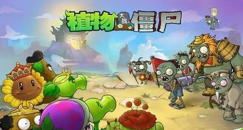 植物大战僵尸2(中文版)