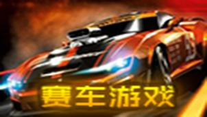 赛车单机游戏专题