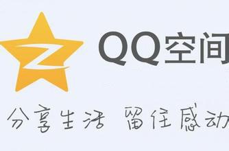 QQ空间背景音乐大全