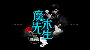 魔术先生专题