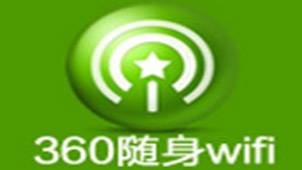 360wifi随身wifi
