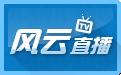 风云直播吧客户端 3.1.2 官方正式版