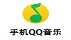 qq音乐手机版专题