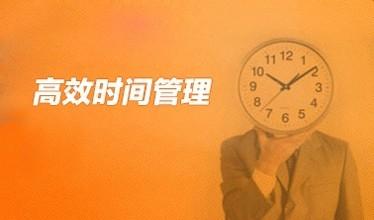 时间管理大全