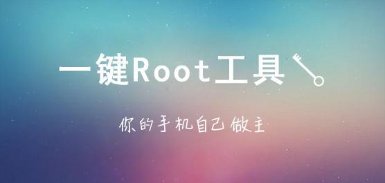 安卓一键root