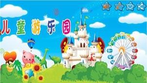 儿童游戏乐园专题