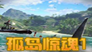孤岛惊魂游戏