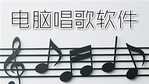 电脑唱歌软件专区