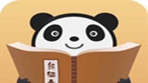熊猫看书手机软件下载专题