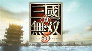 真三国无双5中文版下载
