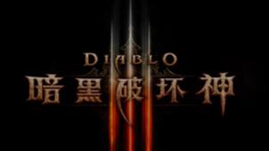 暗黑破坏神3是单机还是网游