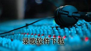 电脑录歌软件