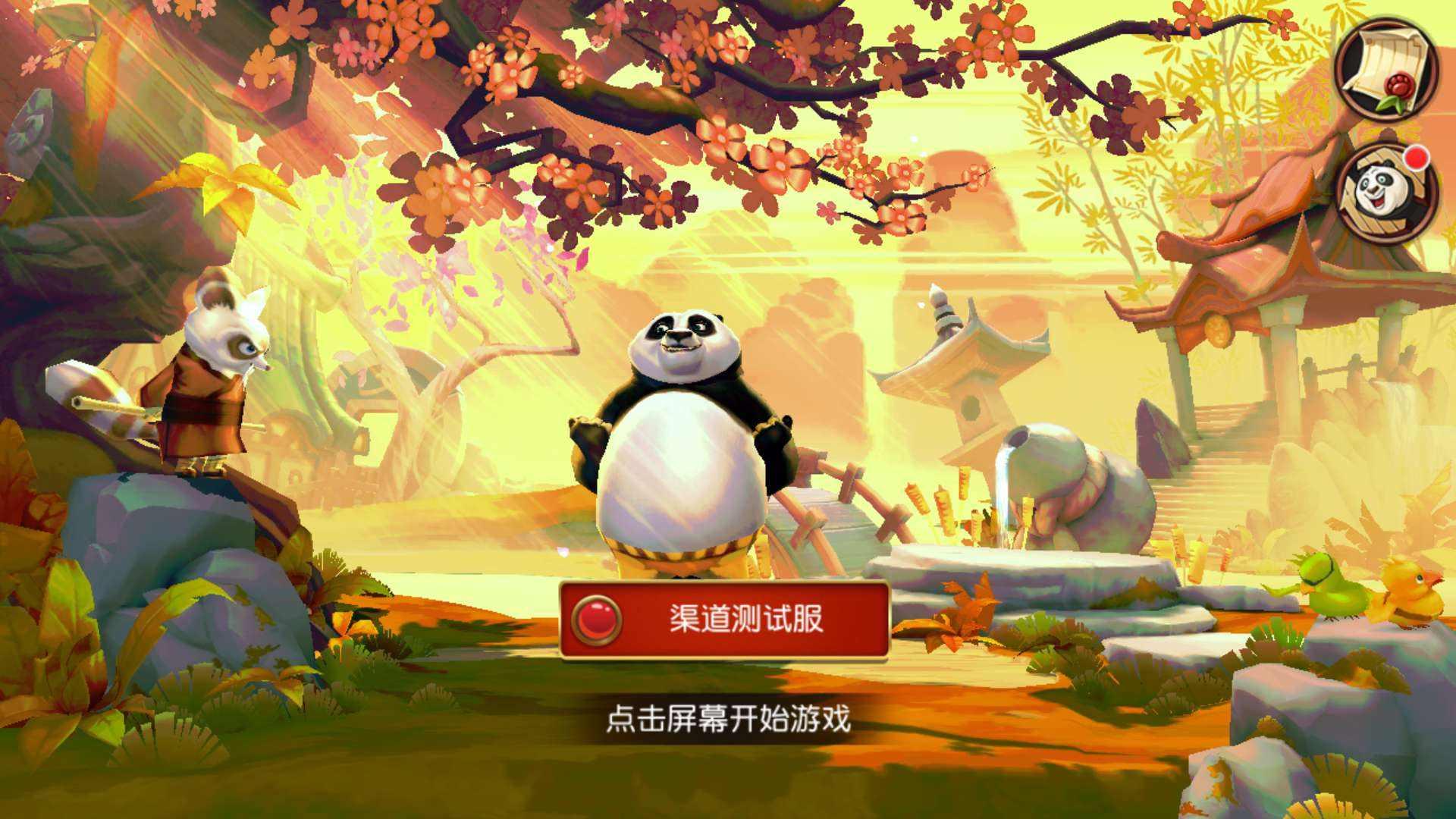 功夫熊猫游戏大全