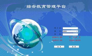 广东省继续教育管理系统