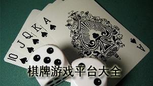 手机卡牌游戏
