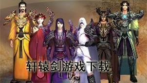 轩辕剑游戏下载