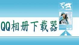 QQ相册批量下载器大全