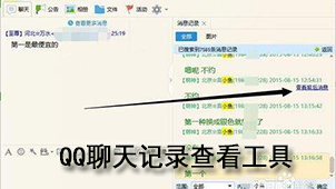 QQ聊天记录查看工具