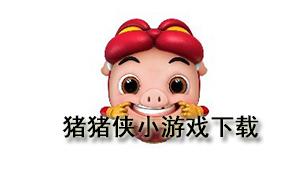 猪猪侠小游戏下载