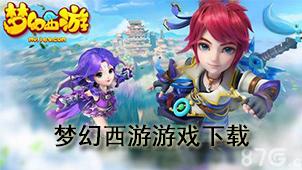 梦幻西游游戏下载