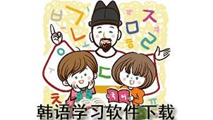 韩语学习软件下载