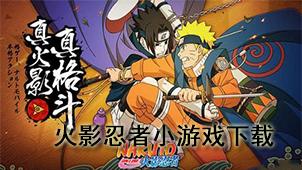 火影忍者小游戏下载