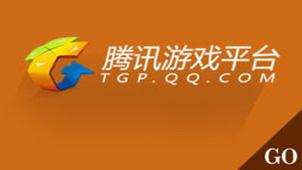 腾讯网页游戏平台
