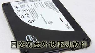固态硬盘外设驱动软件
