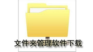 文件夹管理