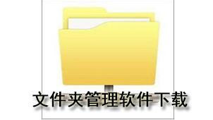 ipad文件夹在哪里
