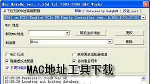 MAC地址工具下載