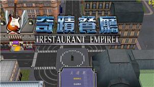 奇迹餐厅专区