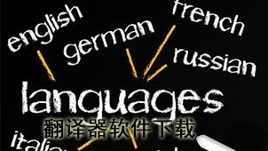 翻译器软件下载