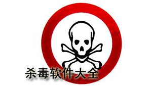 小红伞杀毒软件