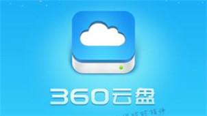 360云盤專區
