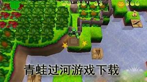 青蛙过河游戏下载