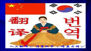 韩国语翻译专题