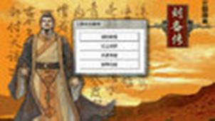 幻想刘备传