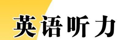 初中英语听力mp3下载