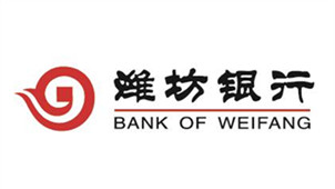 潍坊银行网上银行专区